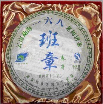 Special House Blend - Yunnan Menghai 168 (357g)